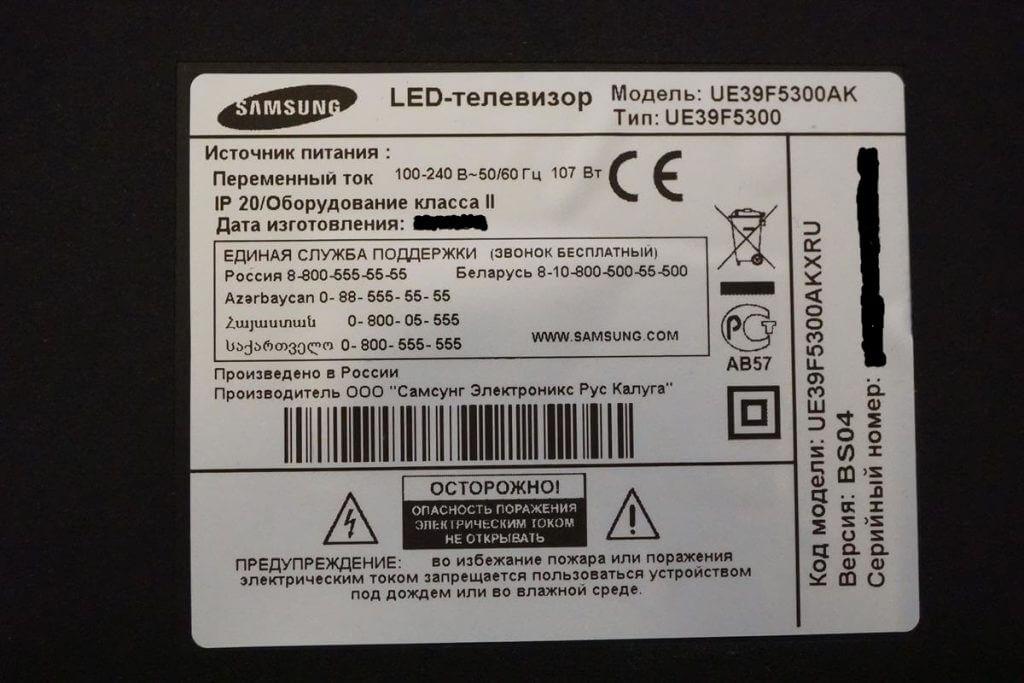 Ремонт подсветки телевизора Samsung UE39F5300 UE39F5300AK.