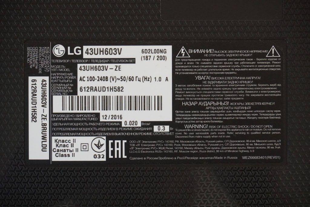 Ремонт подсветки телевизора LG 43UH603V проблемы с изображением.