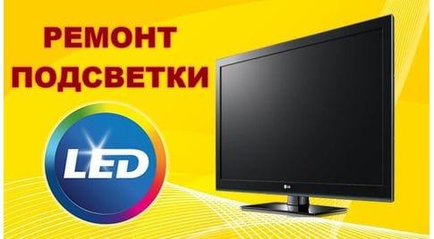 Отремонтируем Ваш телевизор LG !