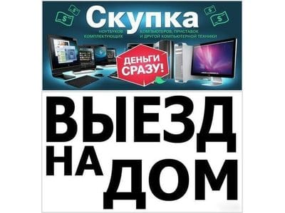 Сдать телевизор на запчасти во Владимире