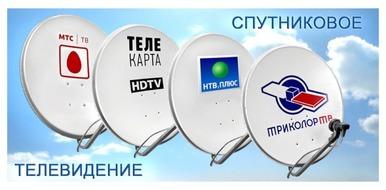 Продажа комплектов спутникового телевидения