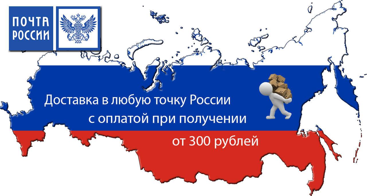 Доставляем Почтой РФ по всей России