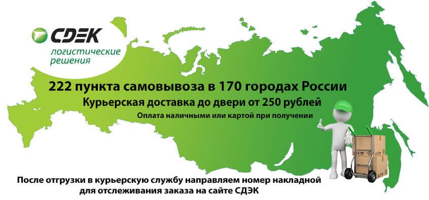 Доставляем транспортной компанией СДЭК по всей России